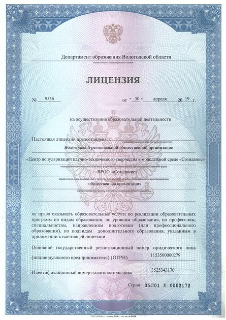 Лицензия Созидание 1.png