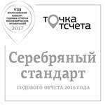 """""""Точка отсчета"""" - Серебряный стандарт"""