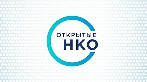 лого Открытые НКО.jpg