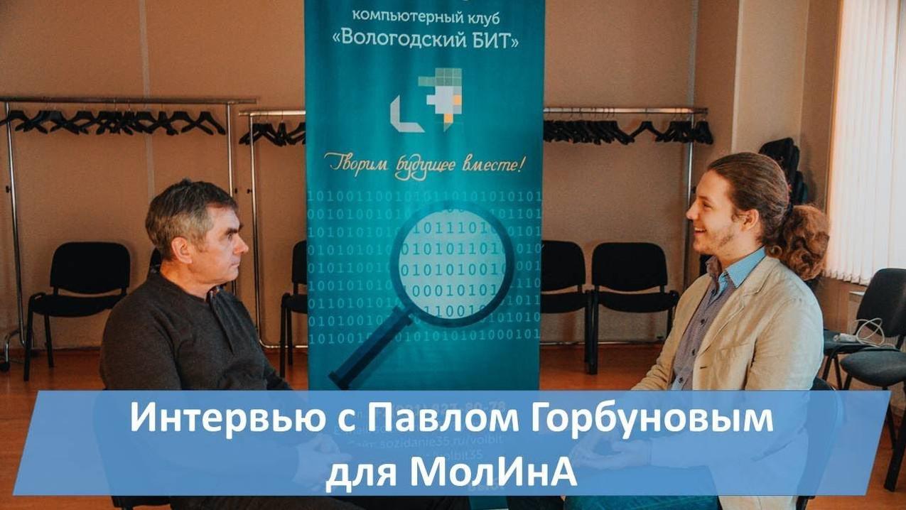 Интервью с Павлом Горбуновым
