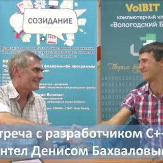 Встреча с программистом на С++ в Интел Денисом Бахваловым