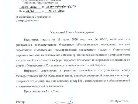 Соглашение с Вологодским университетом