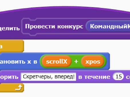 Конкурс совместного программирования на языке Scratch