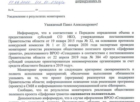 """Результаты мониторинга проекта """"Цифровая грамота"""""""