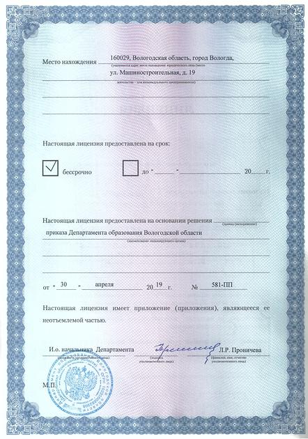 Лицензия Созидание 2.png