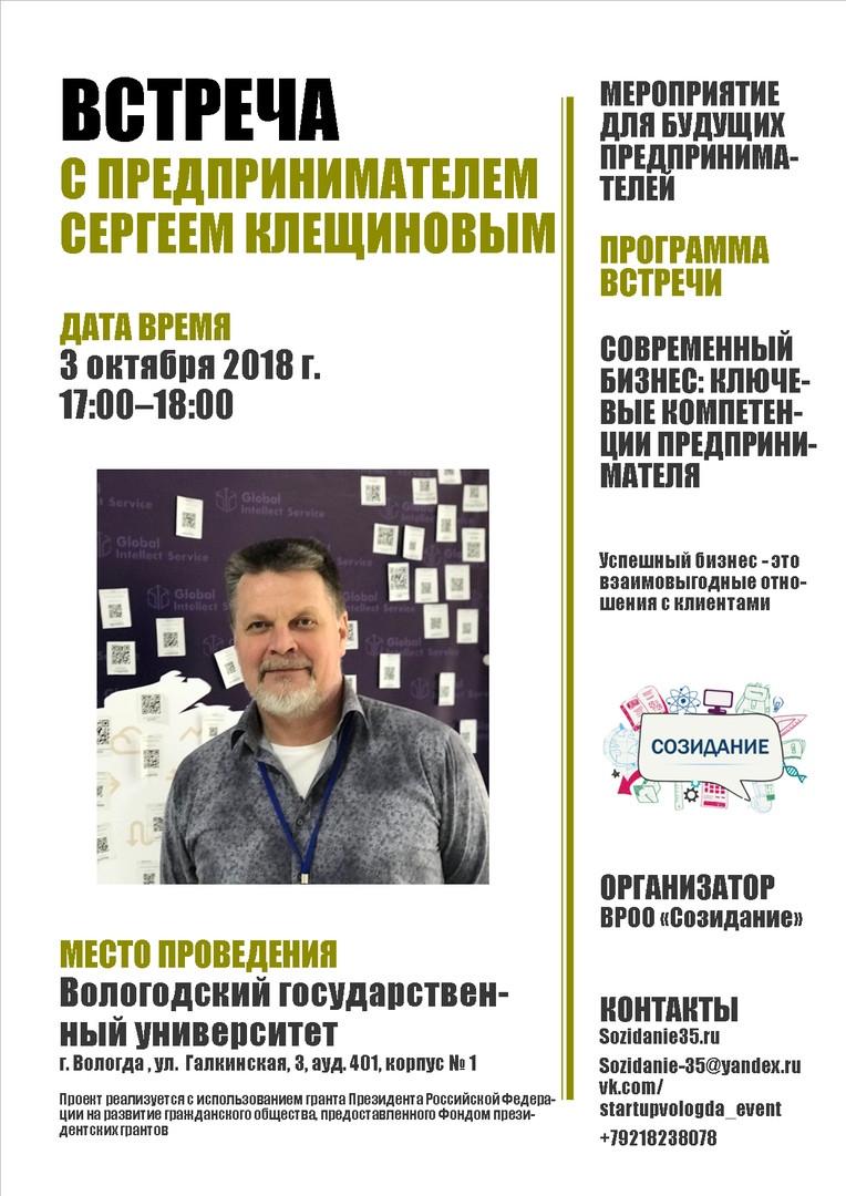 Встреча с предпринимателем Сергеем Клещиновым