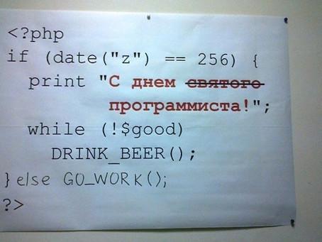 Поздравляем с Днем программиста!