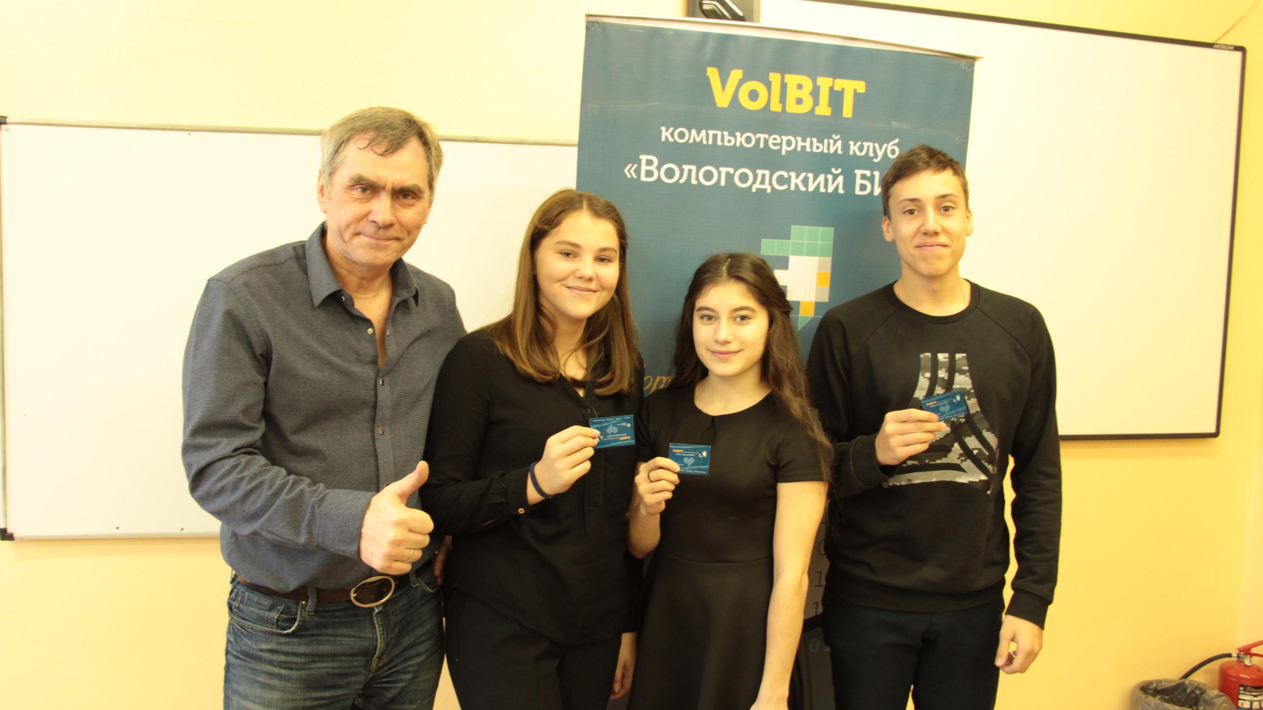 VolBIT в Кириллове