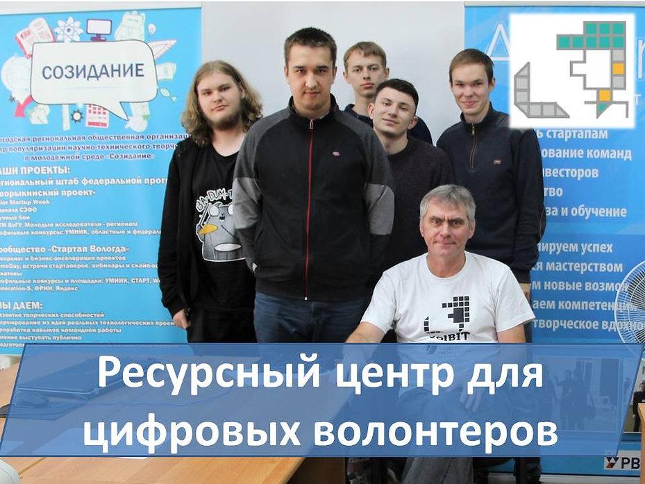 Ресурсный центр волонтеров.jpg