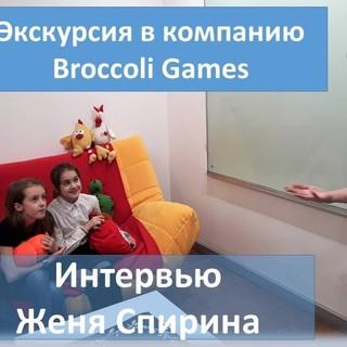 Игры с душой - интервью Женя Спирина (Broccoli Games)