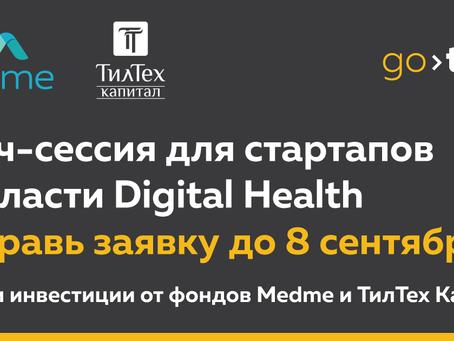 Питч-сессия Digital Health для стартапов в области цифровой медицины