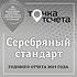 Серебро Точка отсчета_2020.png