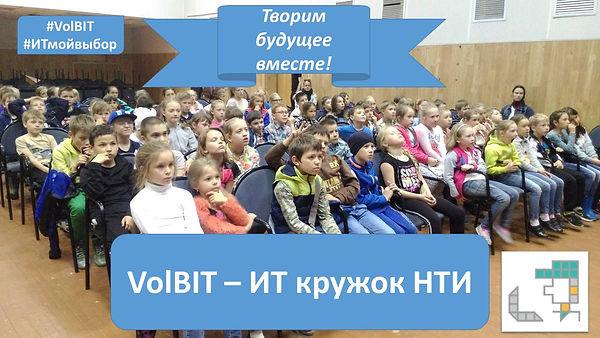 VolBIT - ИТ кружок НТИ - презентация_пол