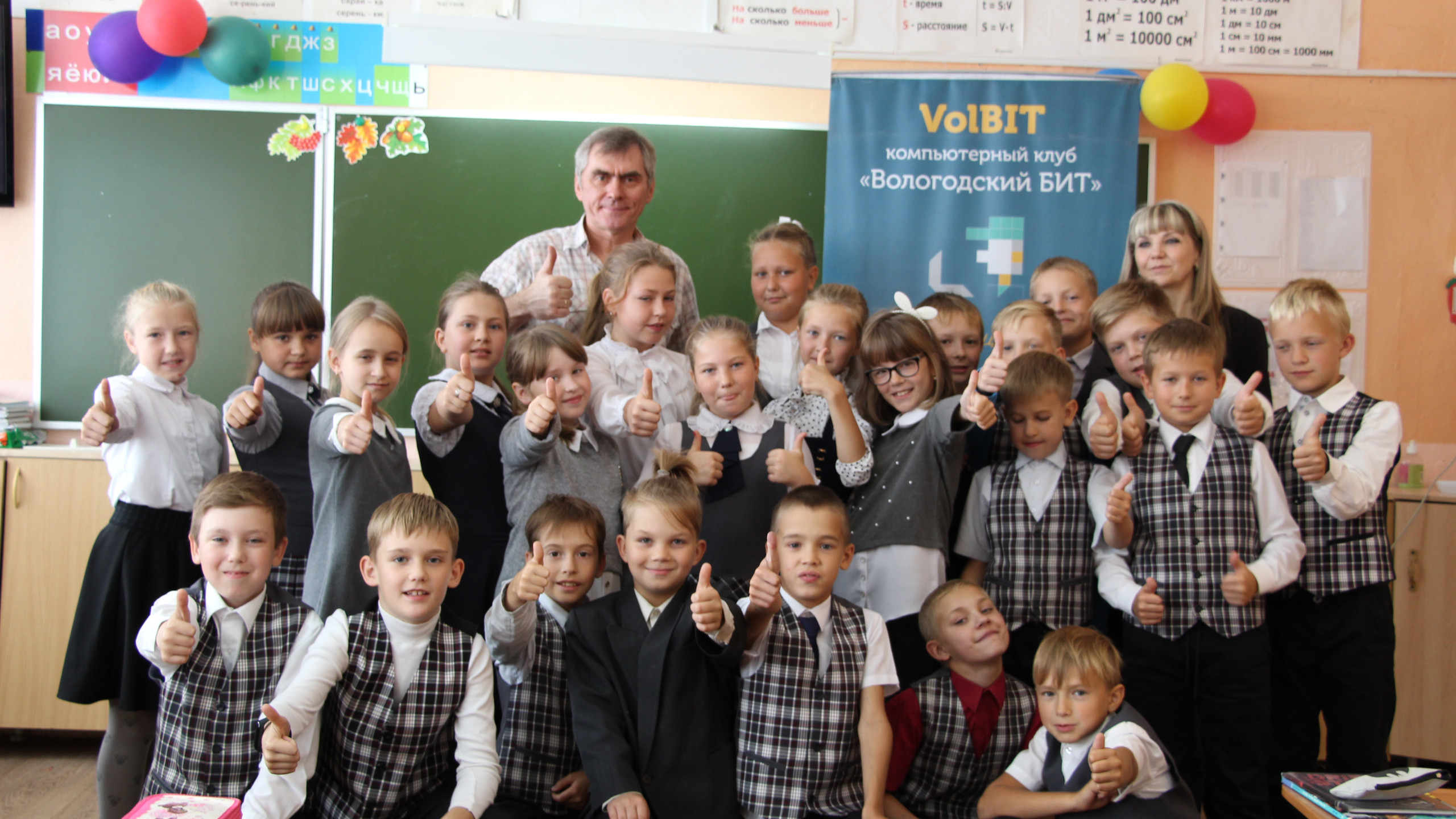 VolBIT 9 школа, 4а Сокол