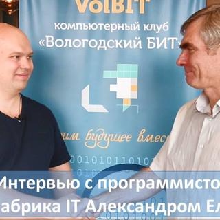 Интервью с программистом ПиццаФабрика IT Александром Елюковым