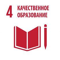 ЦУР ООН 4.jpg