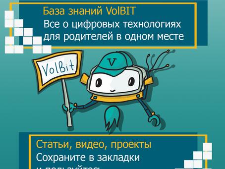 База знаний VolBIT для родителей об обучении детей цифровым технологиям