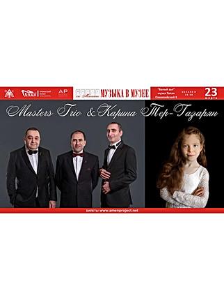 """Masters Trio"" и Карина   Тер-Газарян"