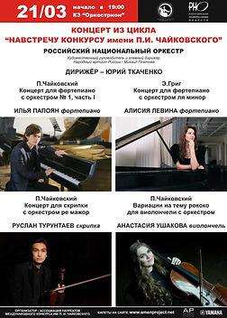 постер А4.jpg