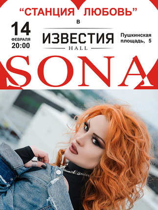 "SONA ""Станция Любовь"""
