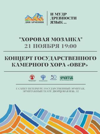 Дни Культуры Армении в России