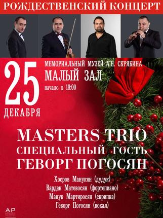 Рождественский Концерт Masters Trio