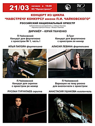 Навстречу конкурсу  им.П.И.Чайковского
