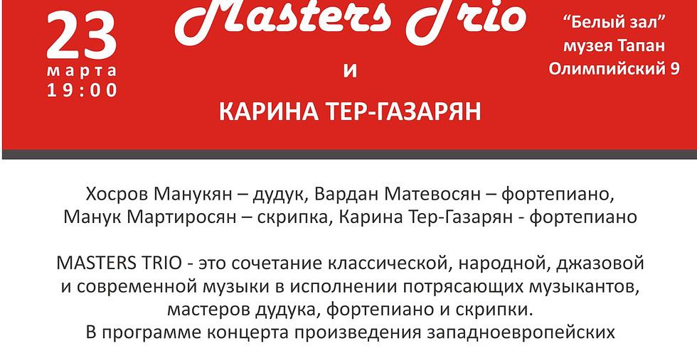 MASTERS TRIO и Карина Тер-Газарян