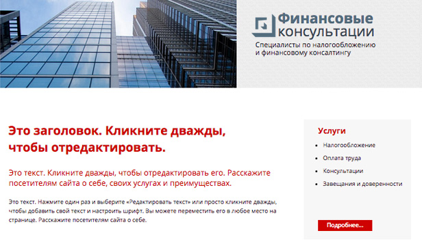 Консалтинг и коучинг website templates – Бухгалтерская фирма