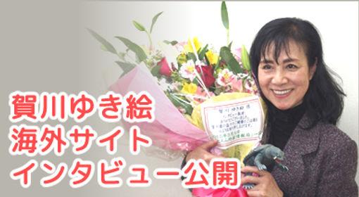 加川ゆき絵インタビュー.jpg