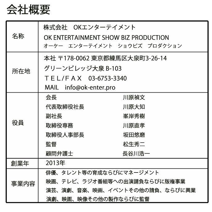 ★会社概要 ゴシック太字改 横幅 2013.jpg
