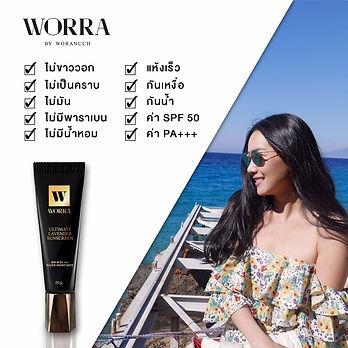 Worra Sunscreen_๑๗๑๑๑๙_0021.jpg
