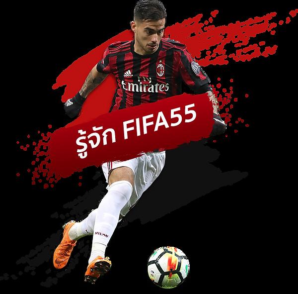 รู้จัก-FIFA55.png