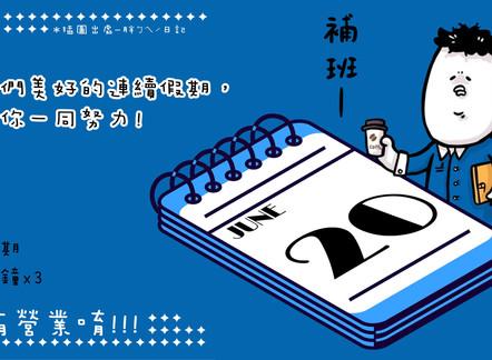 【勝宏精密】6月20日補班公告