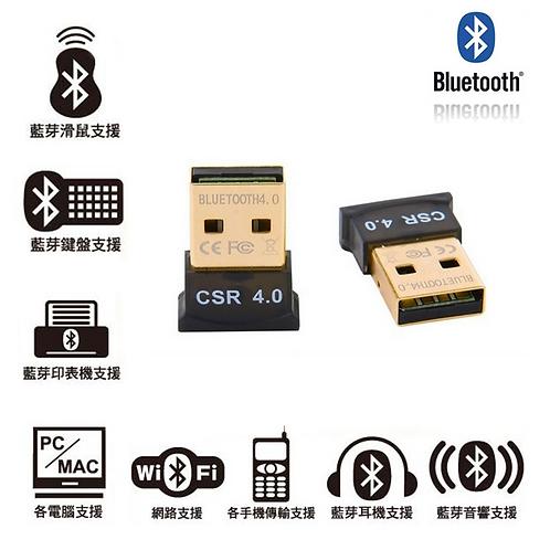 【腦波儀專用藍芽接收器】腦波儀 勝宏 桌電 筆電 3C 連接