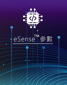 1.eSense參數.jpg