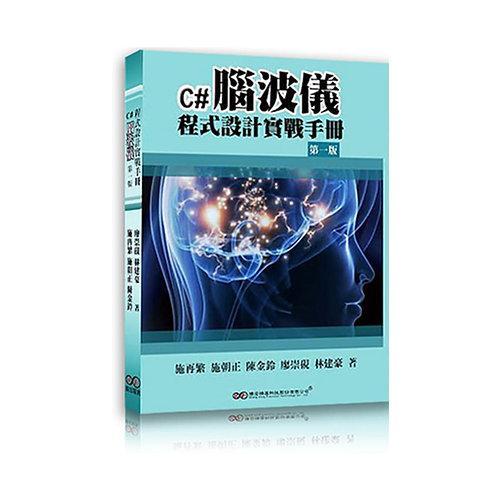 【C# 腦波儀程式設計實戰手冊】附贈範例教學光碟 腦波儀 勝宏 Neurosky 學習書 工具書 開發