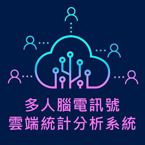 【多人腦電訊號雲端統計分析系統】內含1台MindWave Mobile 2腦波儀 勝宏 腦機介面 雲端傳輸 多人連線 腦波 數據 分析 神念科技