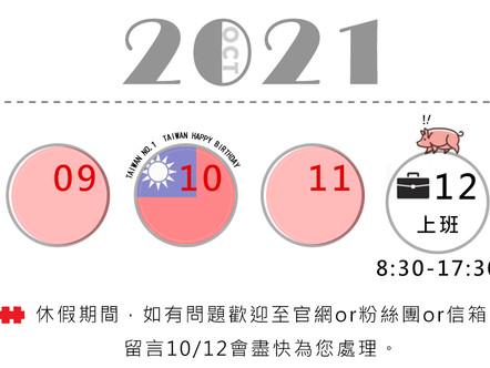 【連假休息】雙十國慶,生日快樂