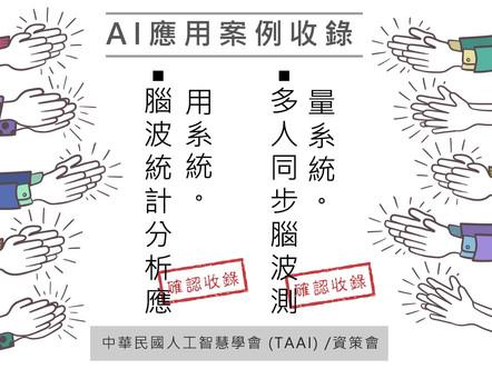 【勝宏精密腦波系統】收錄於TAAI及資策會!