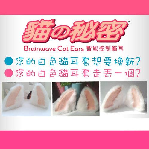 【Necomimi 貓的秘密-貓耳套】腦波儀 勝宏 絨毛 白色 貓耳朵 Necomimi