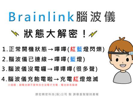 【Brainlink狀態大解密!】