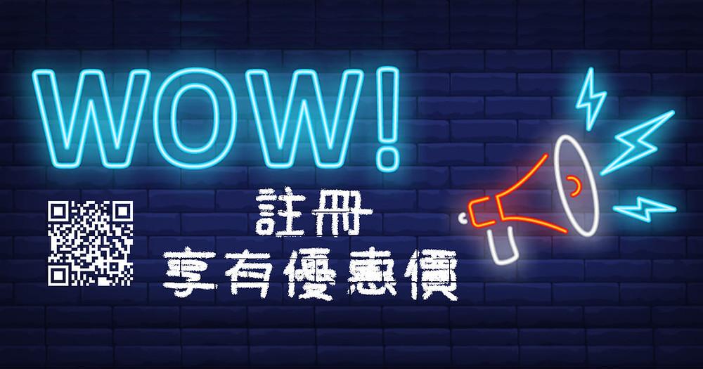【勝宏新會員~註冊享優惠!】腦波儀經銷