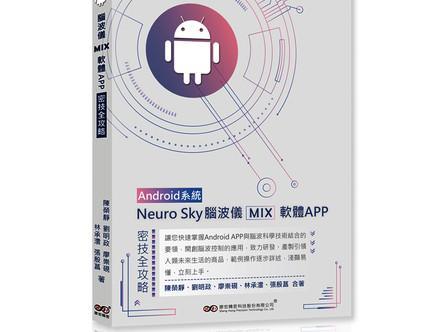 【新書上市】Neuro Sky腦波儀MIX軟體APP-Android系統-密技全攻略