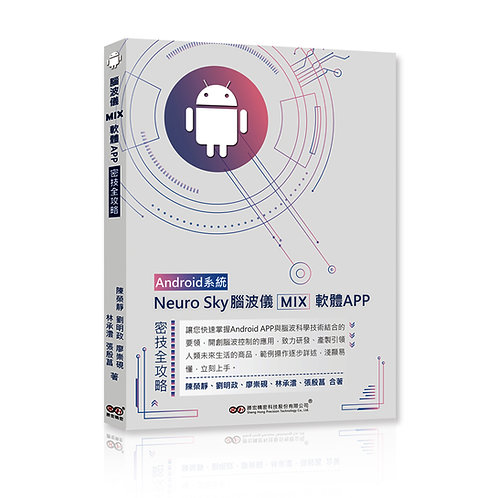 【Neuro Sky腦波儀MIX軟體APP-Android系統-密技全攻略】附贈範例程式碼 神念科技 學習書 工具書