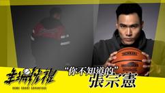 Home Court Advantage Ep6 ft. Jet Chang
