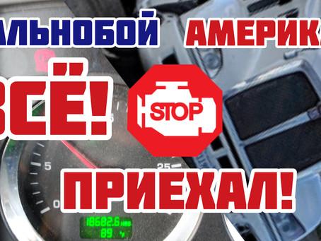STOP ENGINE! НЕ ПОКУПАЙТЕ СТАРЫЕ ГРУЗОВИКИ... РАБОТА ПРОДОЛЖАЕТСЯ, ДАЛЬНОБОЙ ПО США