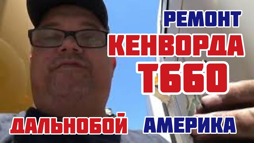 СТАВЛЮ НОВУЮ СЕДЬМУЮ ФОРСУНКУ РЕМОНТ КЕНВОРДА Т660. КАММИНС ISX15, ДАЛЬНОБОЙ ПО США. ЧАСТЬ 1