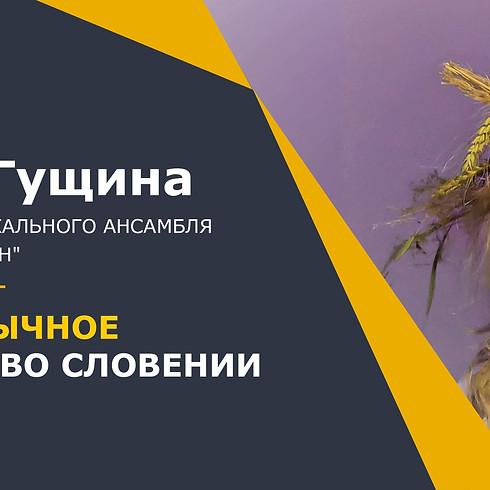 Русскоязычная община Словении и вокальный ансамбль «Русский талисман»