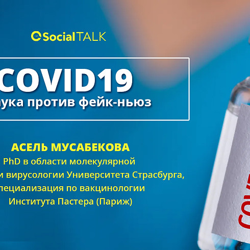 COVID 19 Наука против фейк-ньюз
